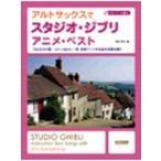 アルトサックスでスタジオ・ジブリ アニメ・ベスト [BOOK+CD] Book
