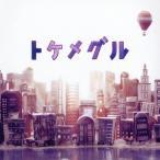 OverTheDogs トケメグル CD
