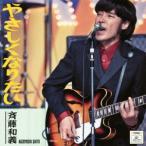 斉藤和義 やさしくなりたい 12cmCD Single