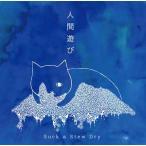 Suck a Stew Dry 人間遊び CD