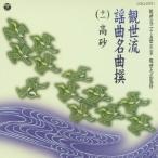 観世流謡曲名曲撰(十一) 高砂 CD