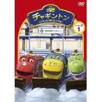 つるの剛士 チャギントン シーズン2 雪の中のウィルソ DVD