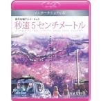 新海誠 秒速5センチメートル インターナショナル版 Blu-ray Disc