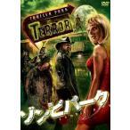 【第25位(同率)】MAXAM(マクザム)『ゾンビパーク DVD』