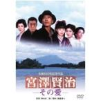 神山征二郎 宮澤賢治 -その愛- DVD