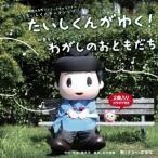 さかいはるな たいしくんがゆく! / わがしのおともだち 12cmCD Single