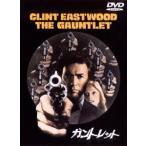 クリント・イーストウッド ガントレット DVD