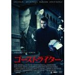 ロマン・ポランスキー ゴーストライター DVD