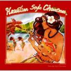 Ka'au Crater Boys ハワイアン・スタイル・クリスマス CD