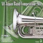 全日本吹奏楽コンクール2011 Vol.5 中学校編V CD