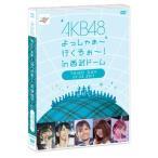AKB48 AKB48 よっしゃぁ〜行くぞぉ〜! in 西武ドーム 第三公演 DVD 特典あり