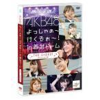 AKB48 AKB48 よっしゃぁ〜行くぞぉ〜! in 西武ドーム ダイジェスト盤 DVD ※特典あり