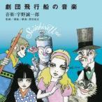 増山江威子 宇野誠一郎 「劇団飛行船」の音楽 CD