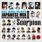 Scorpion The Silent Killer SCORPION ALL DUB PLATE JAPANESE MIX vol.2 CD