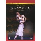 Tamara Rojo 英国ロイヤル・バレエ団 ラ・バヤデール (全3幕・マカロワ版) DVD