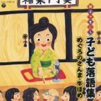 Various Artists 親子できこう 子ども落語集 めぐろのさんま・牛ほめ CD
