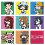 アンソロジードラマCD「シュタインズ・ゲート」幻視空間のリユニオン CD