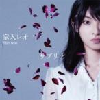 家入レオ サブリナ<通常盤> 12cmCD Single
