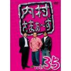 内村光良 内村さまぁ〜ず vol.35 DVD