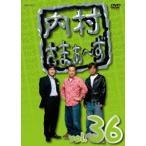 内村光良 内村さまぁ〜ず vol.36 DVD