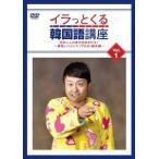 河本準一 イラっとくる韓国語講座 Vol.1 河本くんの旅