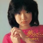 川上麻衣子 夢みて… Complete Radio City years CD