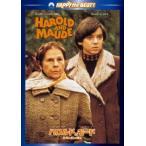 ハロルドとモード/少年は虹を渡る DVD
