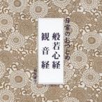 日常のおつとめ「般若心経・観音経」 CD