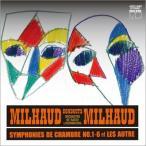 ダリウス・ミヨー ミヨー自作を振る 「6つの室内交響曲」、「ヴィオラ協奏曲」、「エクスの謝肉祭」他 CD