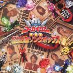Various Artists 海賊戦隊ゴーカイジャー全曲集 KANZENお宝ソングボックス CD