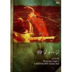 柳ジョージ 柳ジョージ LIVE'05〜Premium Nights DVD
