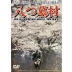 野村芳太郎 八つ墓村 DVD