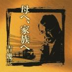 吉幾三 芸能生活40周年記念アルバムII 母へ、家族へ CD