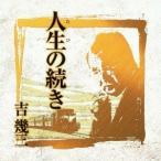 吉幾三 芸能生活40周年記念アルバムIII 人生の続き CD