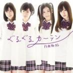 乃木坂46 ぐるぐるカーテン 12cmCD Single
