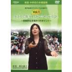 新版 中学校の合唱指導 クラスで作り上げる合唱の喜び!?感動的な合唱作りのポイント? Vol.1 DVD