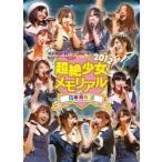 SUPER☆GiRLS SUPER☆GiRLS 超絶少女2012 メモリアル at  DVD