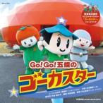中山裕美子 Go! Go! 五條のゴーカスター 12cmCD Single