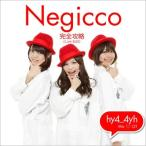 Negicco 完全攻略 (Live Edit) / We LOVE OT<タワーレコード限定> 12cmCD Single
