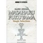 福山雅治 福山雅治 Single Selection バンド・スコア Book