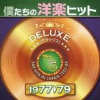 Queen 僕たちの洋楽ヒット デラックス VOL.5 : 1977-79 CD