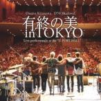 北山修 有終の美 in Tokyo CD