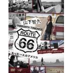 山下智久 山下智久 ROUTE 66 たった一人のアメリカ DVD BOX ディレクターズカット・エディション DVD