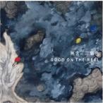 GOOD ON THE REEL 無言の三原色 CD