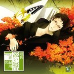 緑川光 週刊添い寝CDシリーズ vol.12 聡 CD
