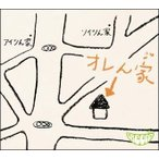 GReeeeN オレンジ<通常盤> 12cmCD Single
