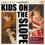 Original Soundtrack アニメ「坂道のアポロン」オリジナル・サウンドトラック CD