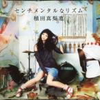 植田真梨恵 センチメンタルなリズム CD