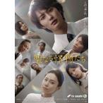 岡田将生 聖なる怪物たち DVD BOX DVD