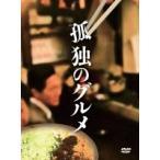 松重豊 孤独のグルメ DVD-BOX DVD